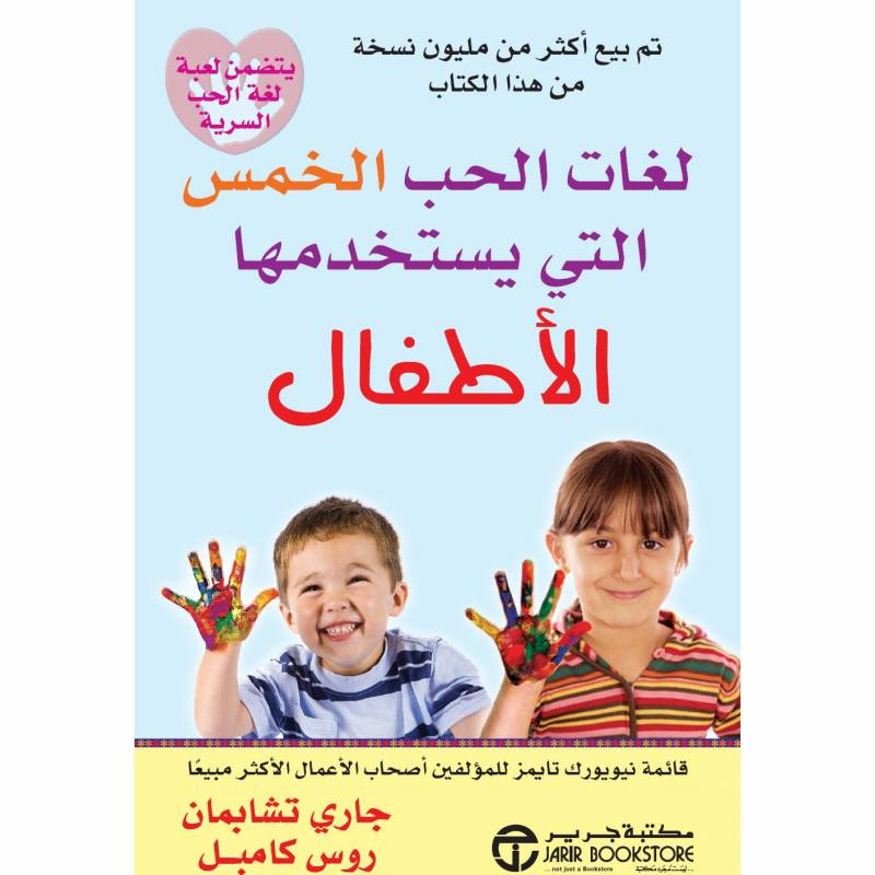 لغات الحب الخمس التي يستخدمها الأطفال