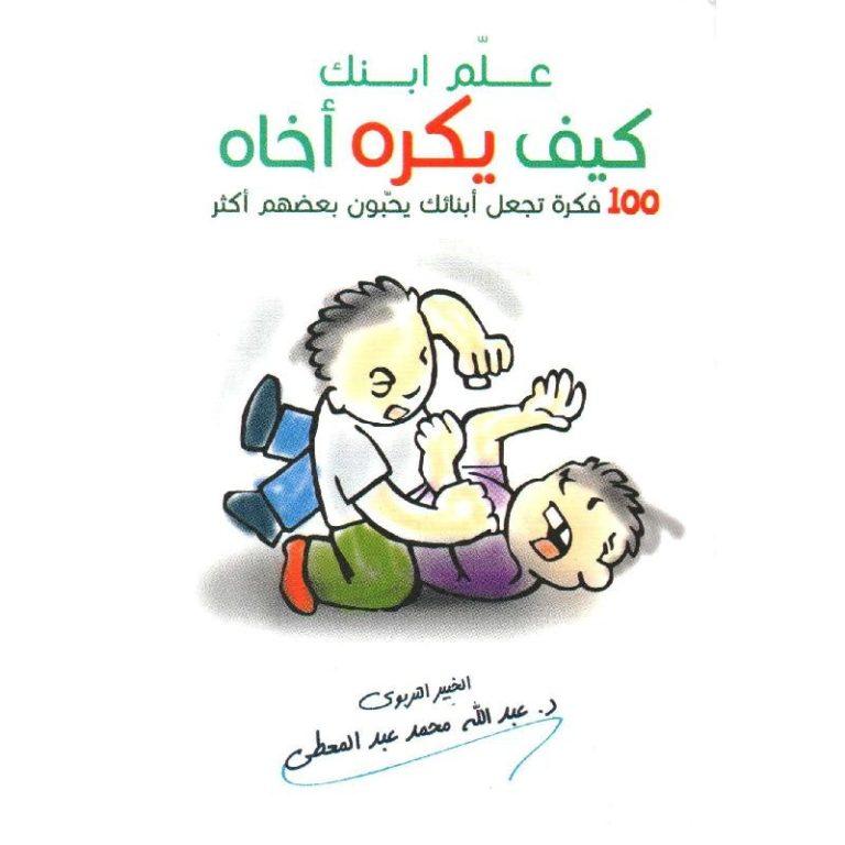 علم ابنك كيف يكره اخاه pdf
