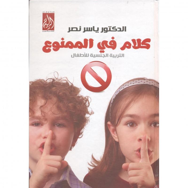 كلام في الممنوع -التربية الجنسية للأطفال-