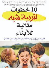١٠ خطوات لتربية شبه مثاليه للأبناء